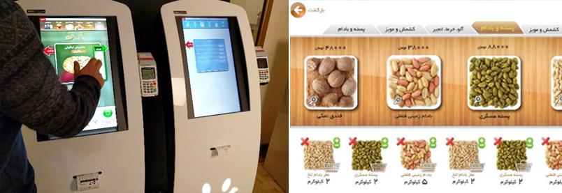 (راست) نمونه سازی نرم افزار برای آزمون کاربر (چپ) نمونه سازی تعاملی برای آزمون کاربر